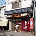 登米町油麩丼